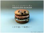 burger_designfesta