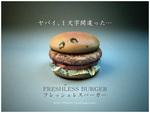 freshless_blog