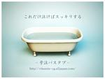 goukyu_bathtub
