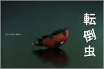 Tentoumushi_01